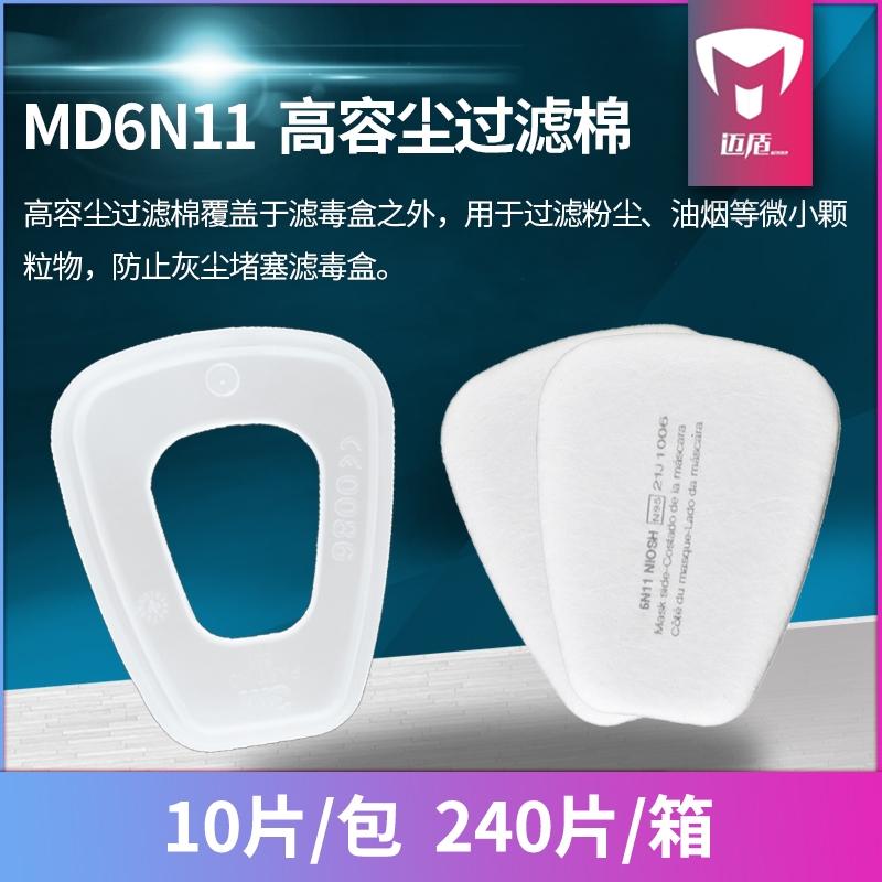 迈盾6N11高容尘过滤棉 盖子通用5N11cn滤棉kn95滤棉 MD602配件