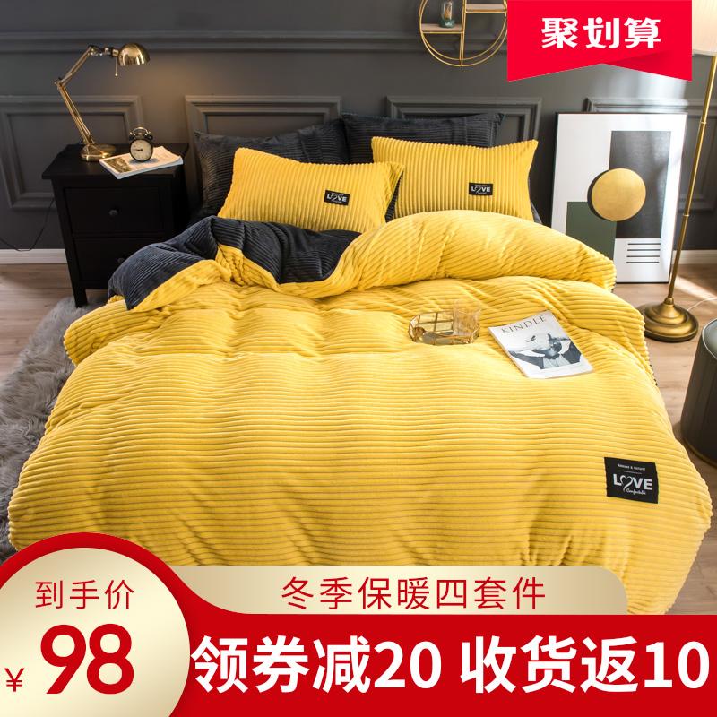 魔法绒珊瑚绒四件套冬季纯色床笠热销108件正品保证