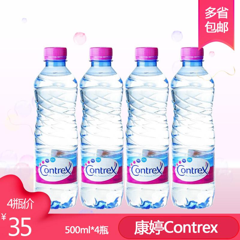 4瓶装女人我大推荐 Contrex法国康婷天然矿泉水500ml 多省包邮