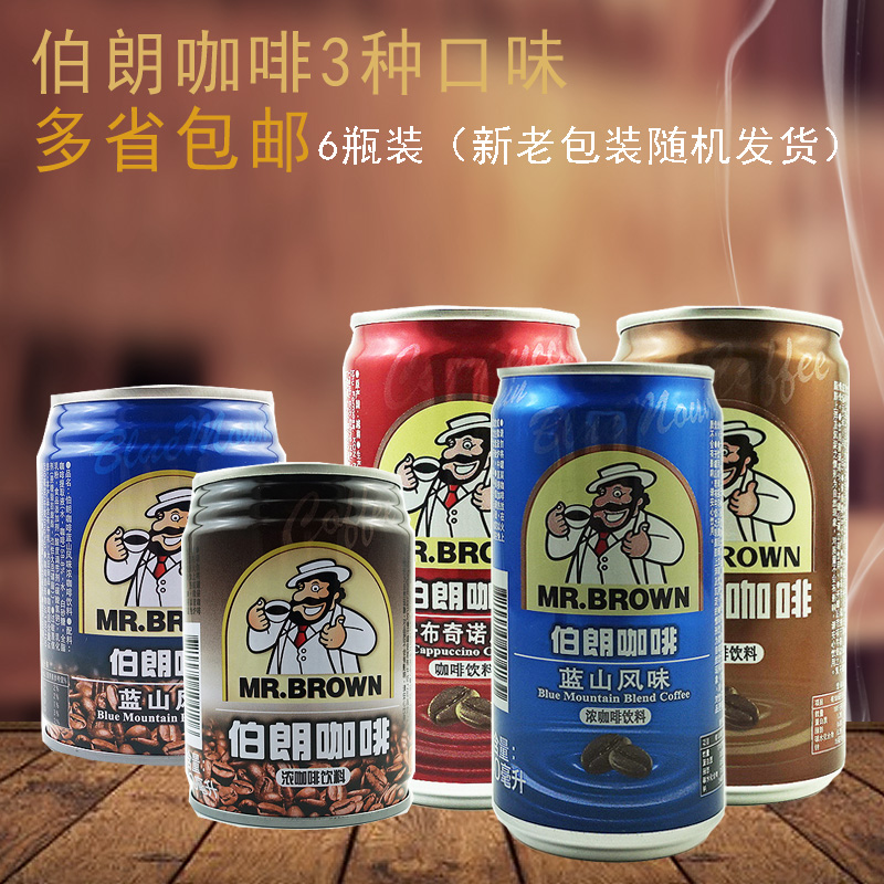 Vietnam imports Braun coffee Blue Mountain / Espresso drink 240ml * 6 cans by package