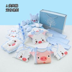 新生婴儿衣服礼盒装初生母婴用品刚出生男女猪宝宝满月礼物秋冬款