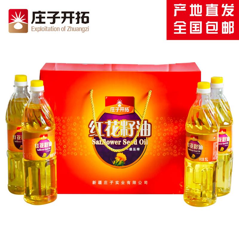 新疆食用油植物油物理压榨精品庄子开拓红花籽油1L*4礼盒装包
