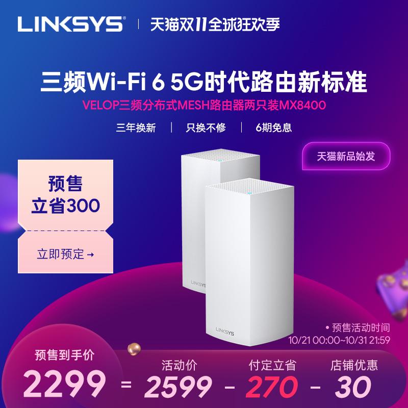 MX8400分布式无线覆盖系统智能家用广覆盖穿墙强MESH路由器WIFI6三频全VELOP领势LINKSYS