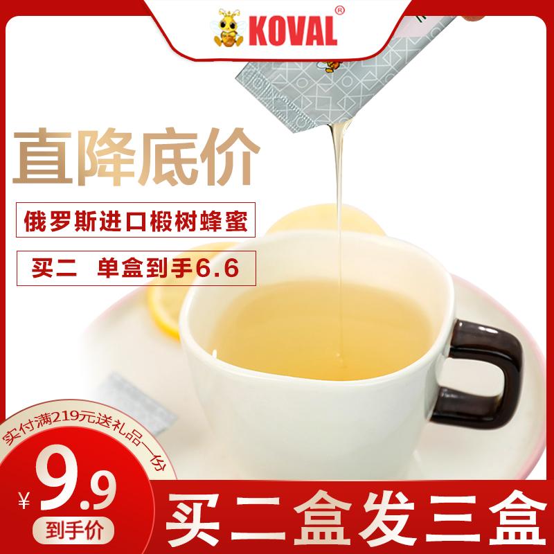 满29.80元可用19.9元优惠券俄罗斯进口科瓦尔便携装天然蜂蜜