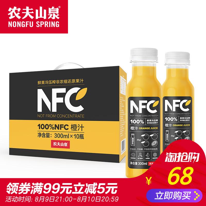 【农夫山泉官方旗舰店】常温果汁100%NFC橙汁300mlx10瓶