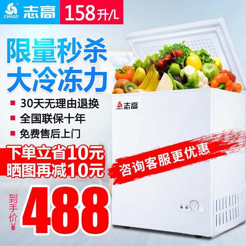 志高家用冷冻小型商用大容量小冰柜