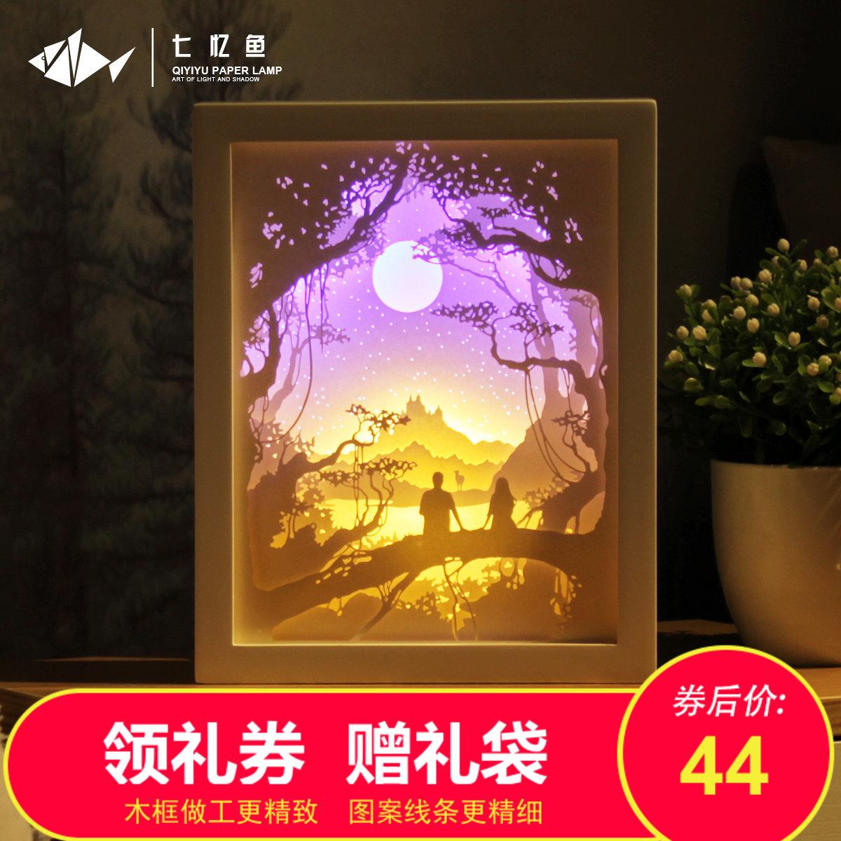七忆鱼光影纸雕灯diy材料包手工刻制作成品礼物3D立体台灯叠影灯券后49.00元