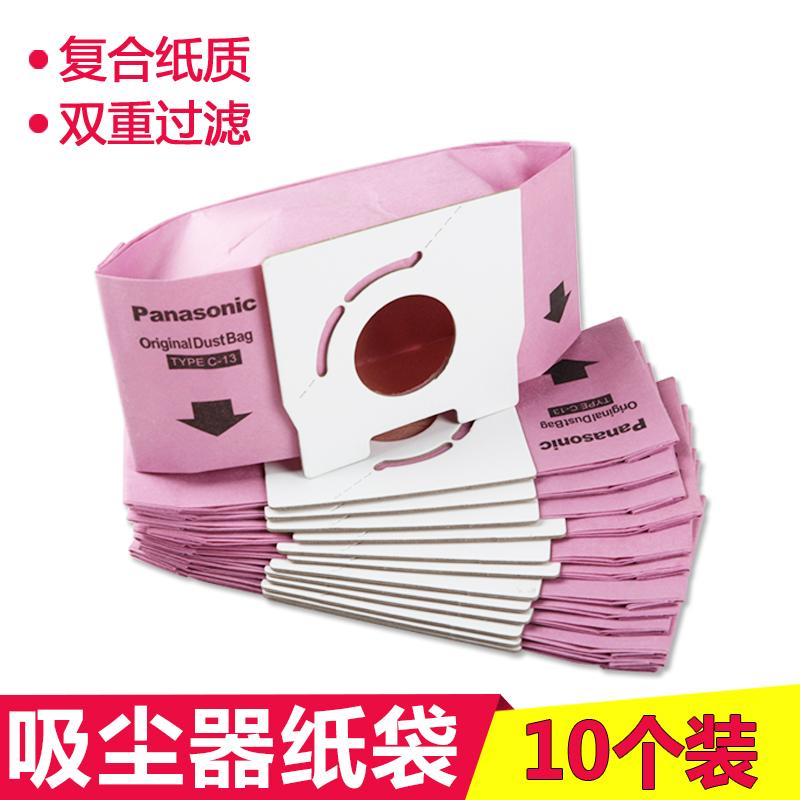 松下吸尘器一次性尘袋 纸袋MC-ca291 MC-ca591 Mc-3920 MC-3300