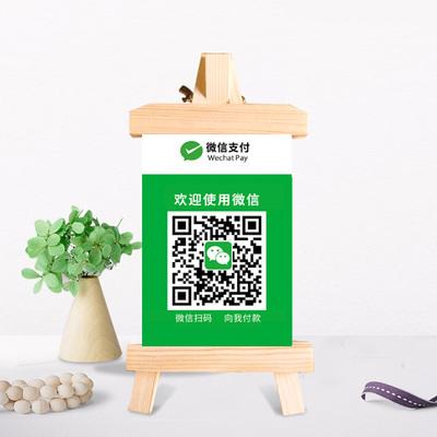 墙秀 高档二维码定制设计 创意摆台 桌面个性立式木质支付宝微信