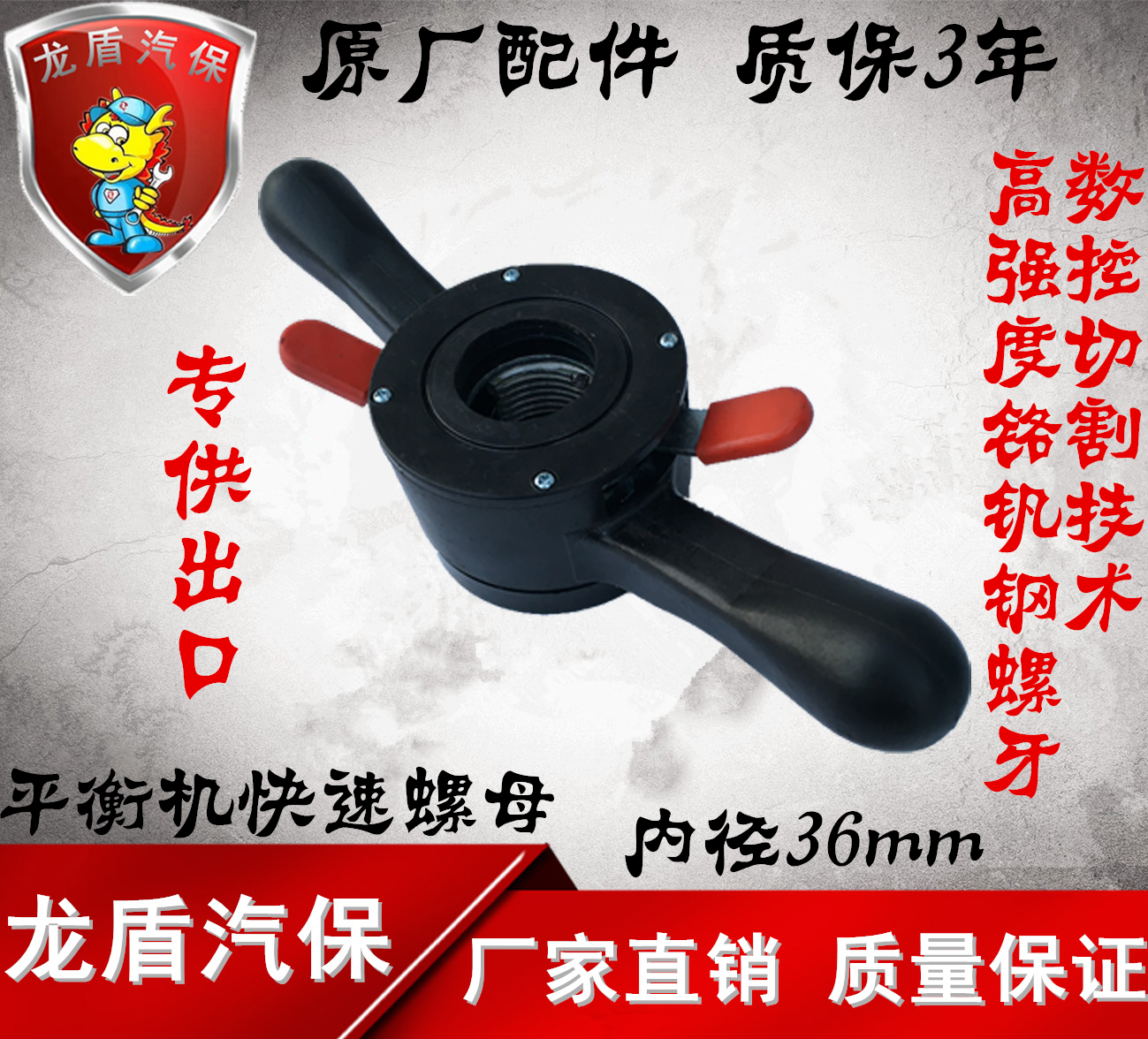 Шина шаг баланс инструмент баланс машина оснащена модель баланс машинально быстро гайка внутренний диаметр 36mm запереть плотно шина гайка выход