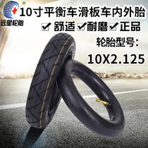 电动滑板车轮胎10寸阿尔郎平衡车充气10x2.125踏板电瓶车内胎外胎