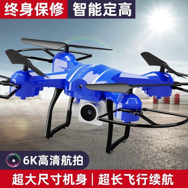 无人机航拍高清专业学生小型四轴飞行器儿童迷你玩具航模遥控飞机