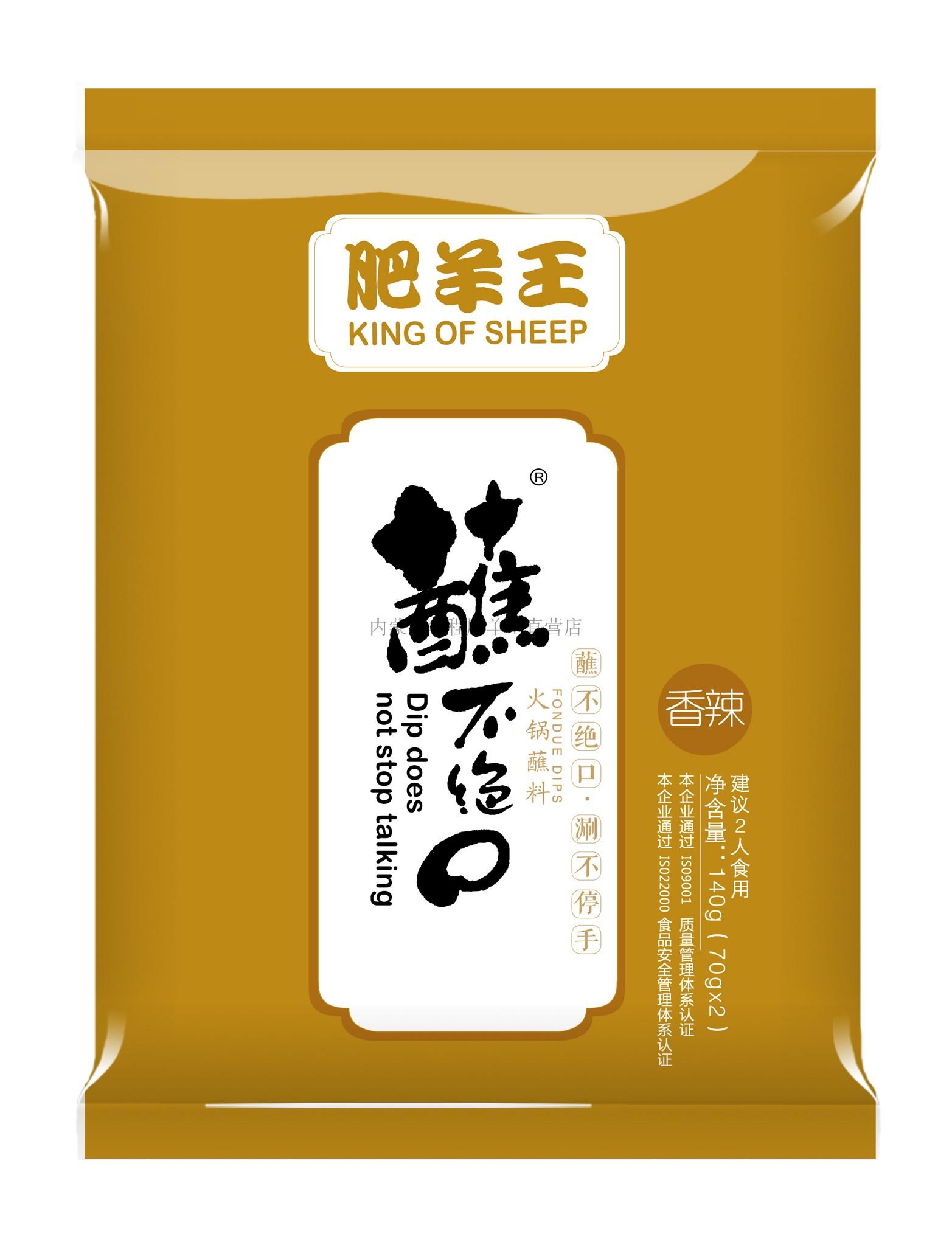 内蒙古肥羊王火锅沾料蘸料调料蘸不绝口香辣140g。满10袋包邮