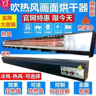 适用武藤写真机外置加热吹热风烘干器 画面加热器 写真机烘干器