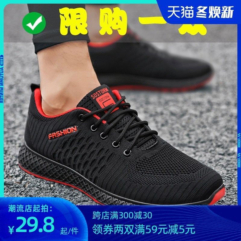 タオバオ仕入れ代行-ibuy99|男士鞋子|2020新款秋冬季保暖鞋子男韩版潮流低帮跑步运动休闲男士布鞋