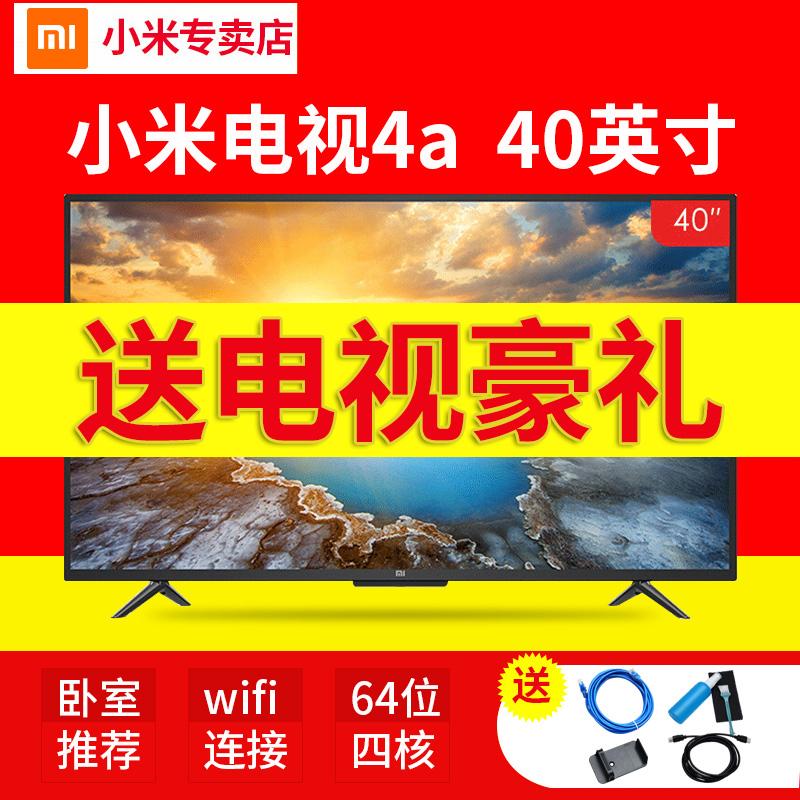 Xiaomi/小米小米电视4A 40英寸智能wifi网络高清液晶平板电视机