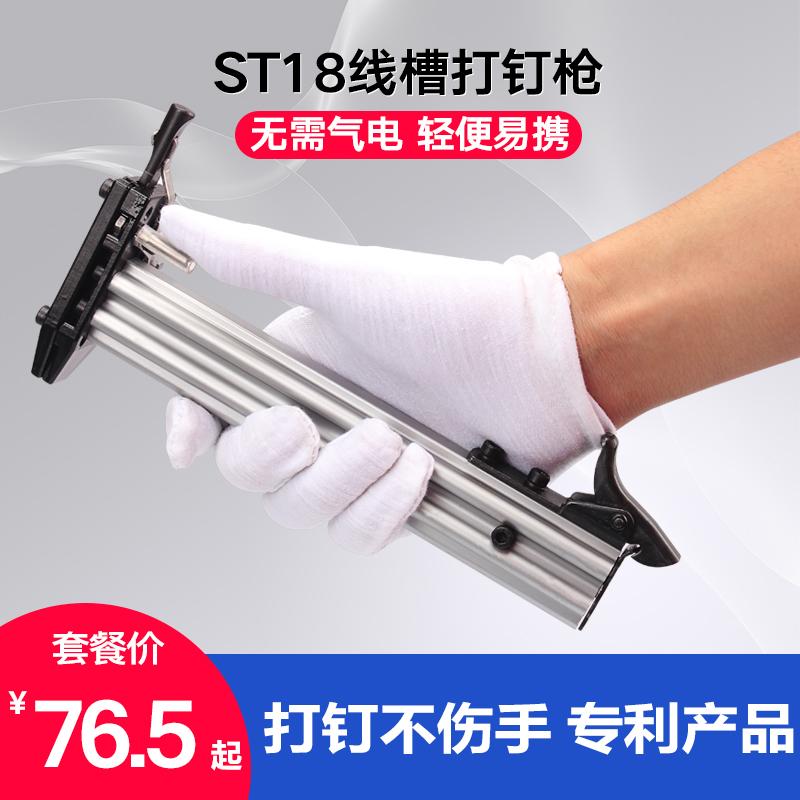 铁公鸡 钉枪ST18手动打钉枪打钉机钢排钉水泥钉钢钉枪线槽打钉器