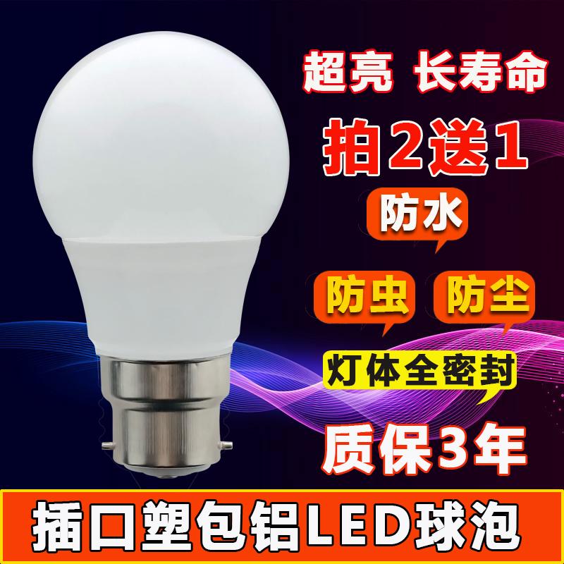 3w老式b22卡口超亮5w白光led灯泡