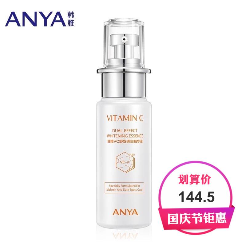 ANYA/韩雅VC舒安透白精华液40ml均匀透亮肌肤柔滑提亮肤色正品