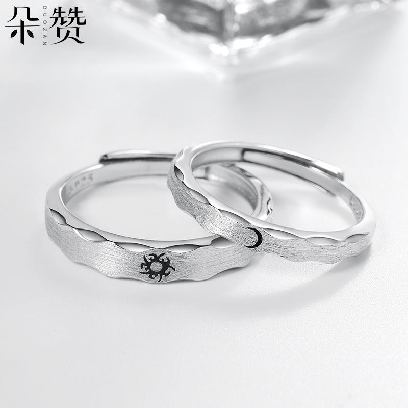 Authentic Sterling Silver couple rings: a pair of simple original design creativity, sun and moon couple rings can be engraved in long-distance love