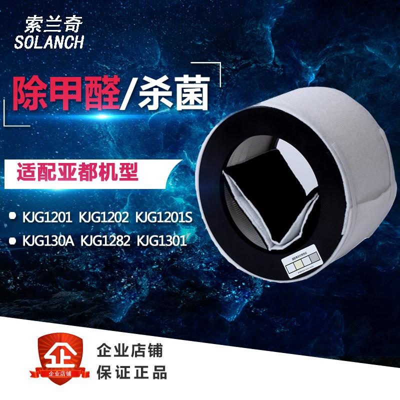 索兰奇适配亚都空气净化器KJG1201S除甲醛过滤网KJG1202滤芯套装