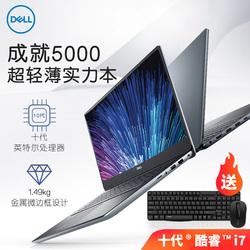 Dell戴尔Vostro成就5000十代酷睿i5 5490 5590 15商务办公MX250独显新超薄本轻薄便携i7学生14英寸笔记本电脑