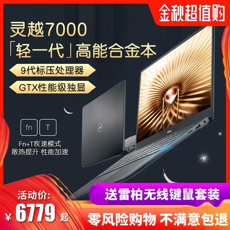 券后6799.00元Dell/戴尔灵越7590设计本九代i5/i7超薄15.6英寸窄边框轻薄便携商务