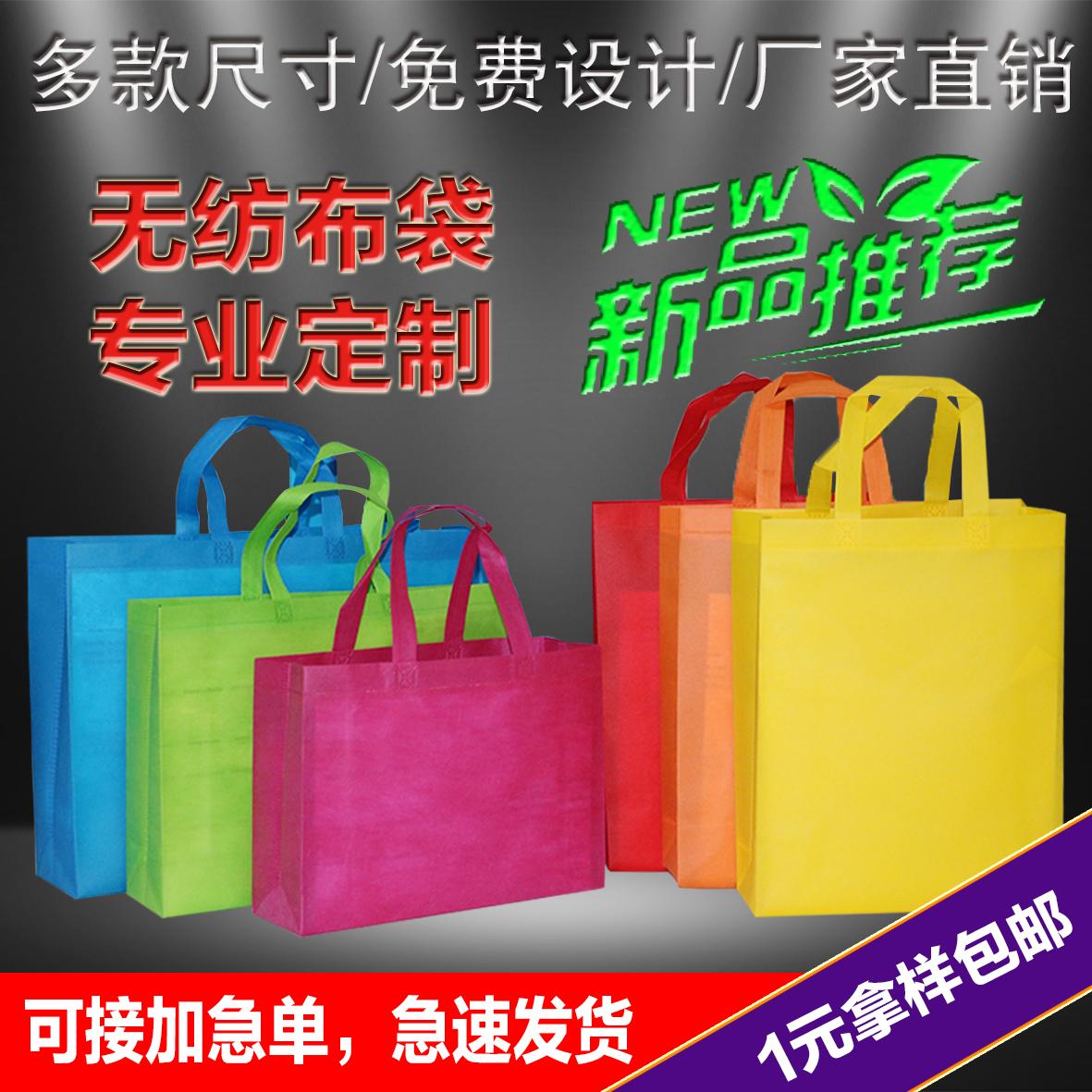 Non woven bag, custom-made handbag, custom-made environmental protection bag, custom-made backpack, double shoulder shopping canvas bag, logo can be printed