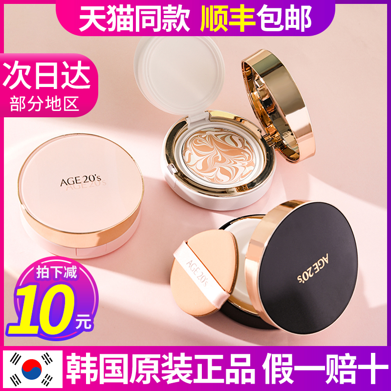 Love and air cushion flagship store official flagship official website new Ai Jing age20s Concealer moisturizing and lasting all-weather BB Cream