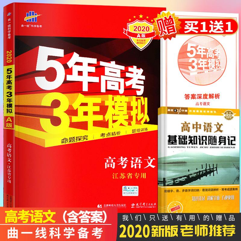 五年高考三年模拟高考语文2020A版江苏省专用中学教辅5年高考3年模拟高考语文高三一轮二轮三轮总复习资料辅导书含答案