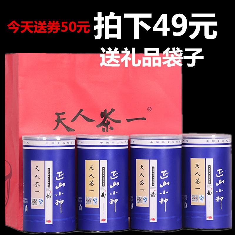 正山小种红茶礼盒装特级散装浓香型小种红茶500g送礼品袋包邮