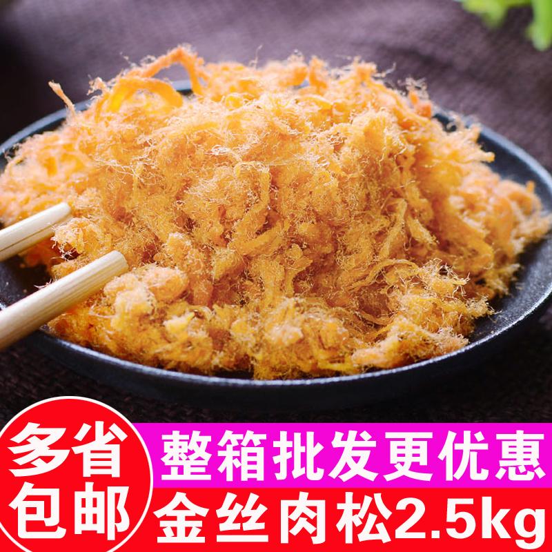 肉松凯利丰金丝肉松2.5kg袋装鸡肉粉松手抓饼寿司面饼烘焙原材料