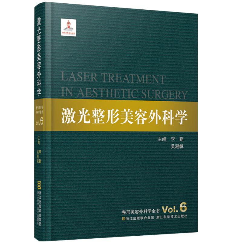 官方正版 整形美容外科学全书――激光整形美容外科学 美容整形书籍