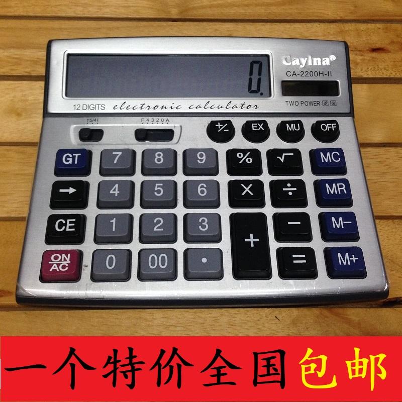 嘉亿能CA-2200H-II 计算机银行办公室计算大号按键金属面板计算器