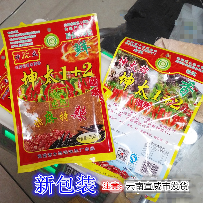Yunnan special kuntaipu 1 + 2 seasoning spicy hot pepper noodles dipped in water barbecue seasoning spicy fresh five spice powder