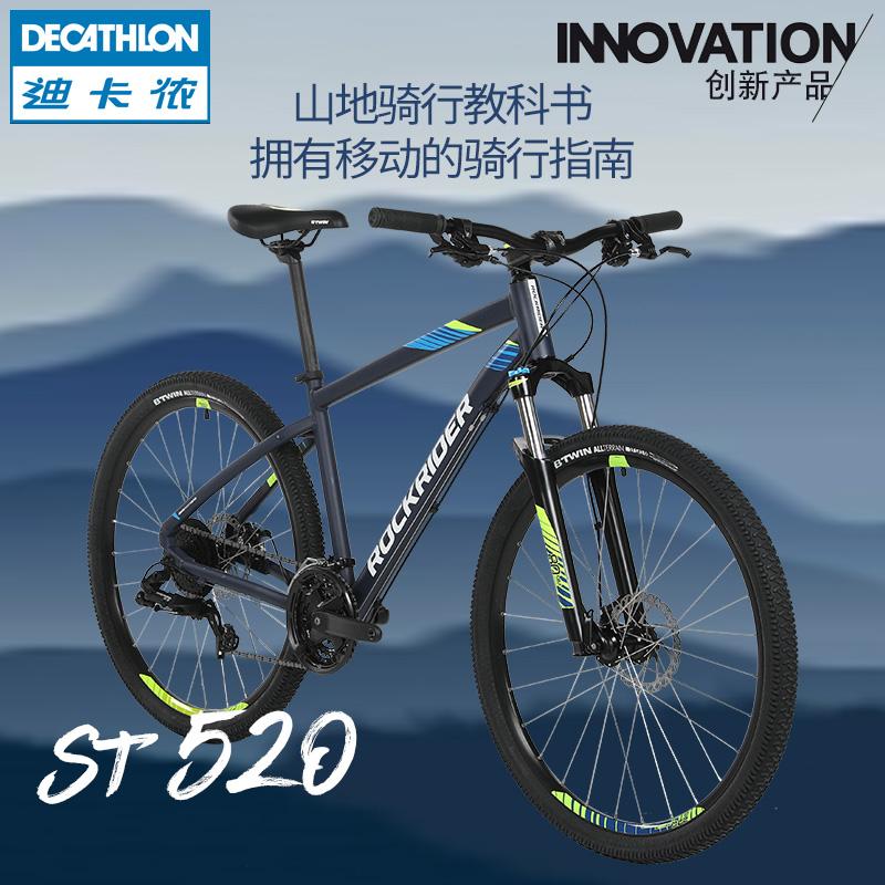 迪卡侬山地车自行车ST520单盘530变速540学生成人女男RR