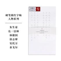 桌面擺臺座右銘定制曾國藩六戒書法作品客廳辦公室擺件字畫裝飾畫