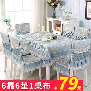 椅垫套装茶几圆桌长方形餐桌椅子套