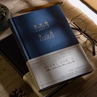 青禾纪余生的第一天手帐本创意手账本复古日记本简约笔记本子文艺