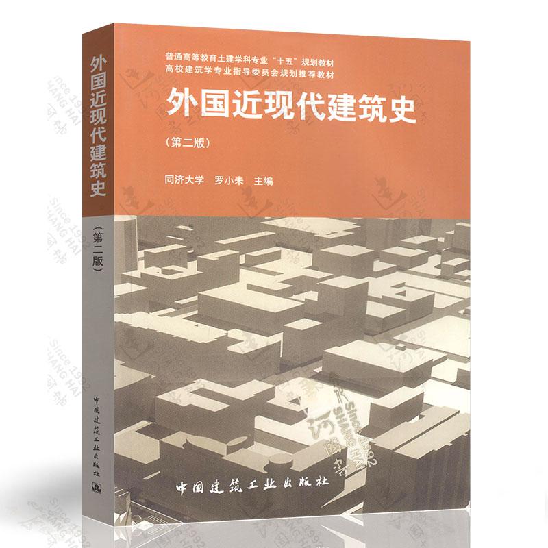 备战2021全新正版2004上海自考教材