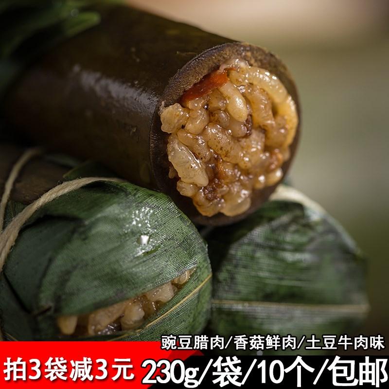 竹筒粽宗子竹筒饭加热云南特产速食