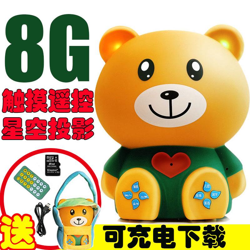 婴幼儿童早教机小熊故事机0-3岁可充电下载mp3宝宝音乐玩具播放器