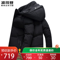 Beauchamp duvet man can removable hooded men short Cold warm coat 2018 new winter thickening