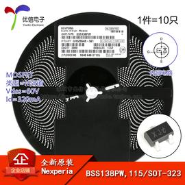 原装正品BSS138PW,115 丝印XJW SOT-323 N沟道 60V/320mA MOSFET