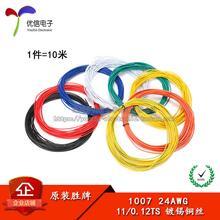 电子线 1007 24AWG 红 黑 黄 蓝 白 绿 橙 紫色 美标电子线 10米