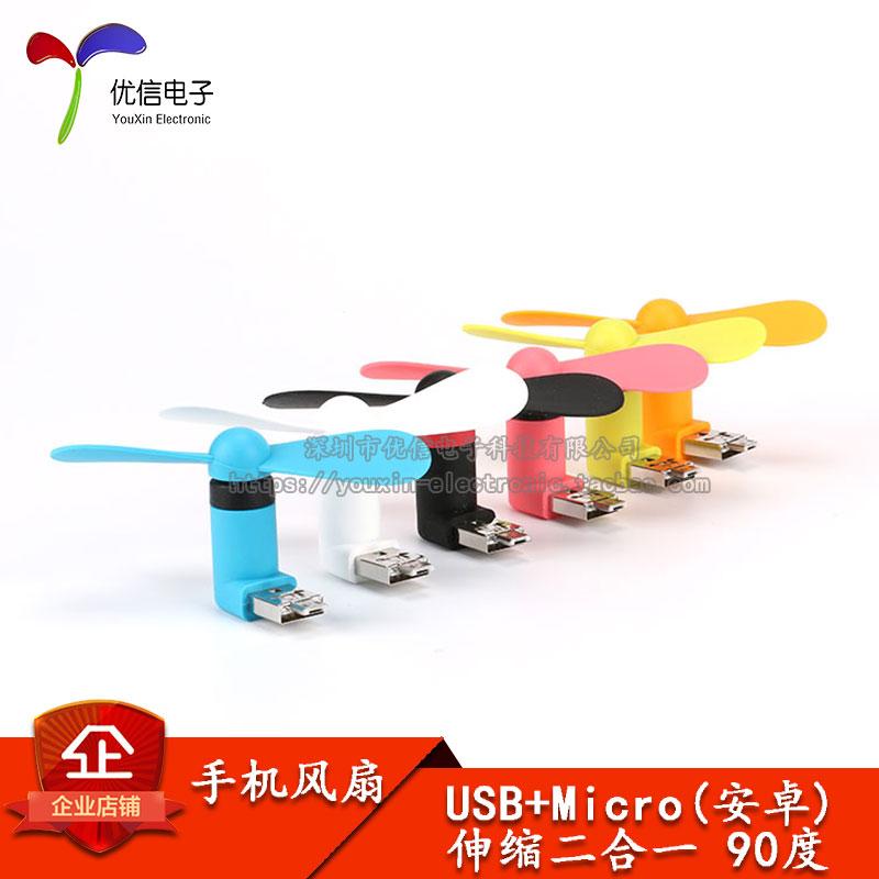USB风扇 手机迷你小风扇 USB+安卓端口伸缩二合一 90度 随身风扇