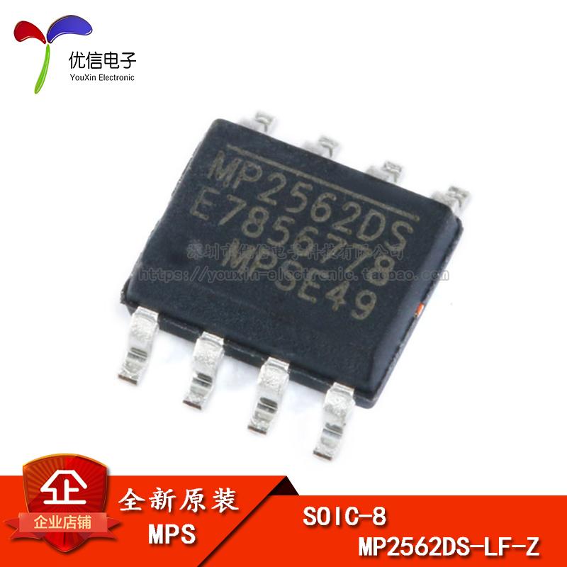 原装正品 贴片 MP2562DS-LF-Z SOIC-8 降压转换器 DC-DC芯片
