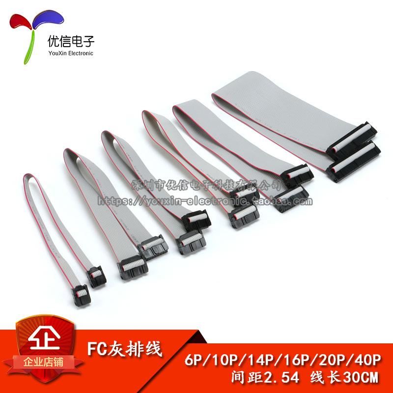灰排线 FC-6/10/14/16/20/40P双头线 电缆AVR连接线 30CM间距2.54