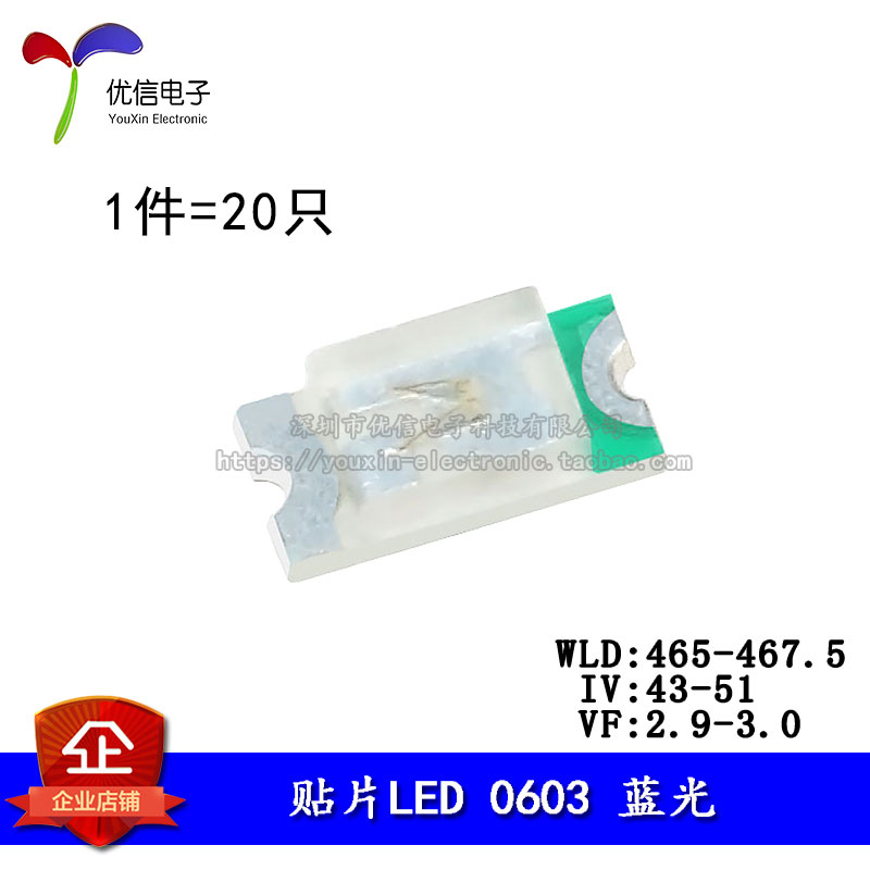 0603 участок LED основной момент синий blu-ray свет два поляк трубка (20 только )