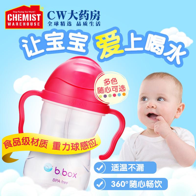 b.box儿童吸管杯婴幼儿宝宝240ml重力球饮水杯防漏(多色可选)